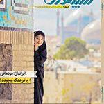 مجله شماره 12