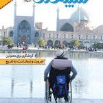 مجله شماره ۱۶ گردشگری دی و بهمن ۹۶