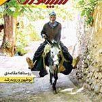 مجله شماره 11 گردشگری سپاهان