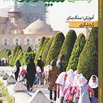 مجله شماره 14 گردشگری سپاهان