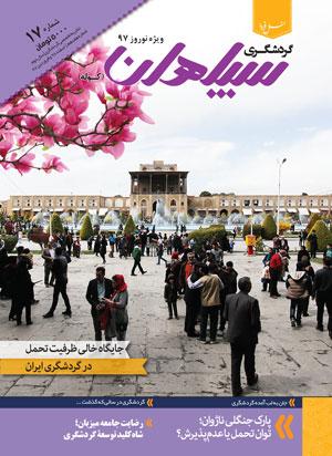 مجله شماره ۱۷ گردشگری اسفند ۹۶