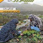 مجله شماره ۱5 گردشگری آبان و آذر 96
