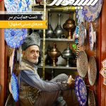 مجله شماره 19 گردشگری خرداد