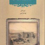 دروازه های کهن شهرهای ایرانی اسلامی